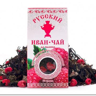 Русский Иван-Чай ферментированный с Малиной 50 гр