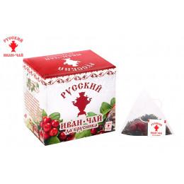 Русский Иван-Чай да брусника 20 гр. 10 пирамидок в саше-конвертах